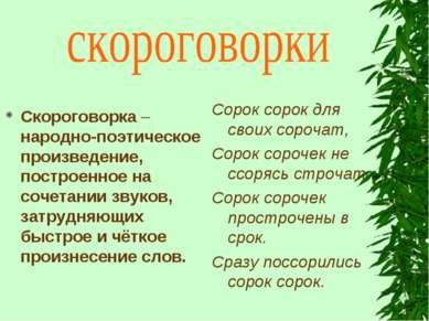 Скороговорка – народно-поэтическое произведение, построенное на сочетании зву...
