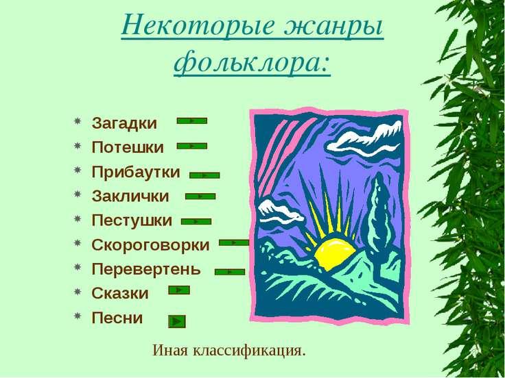 Некоторые жанры фольклора: Загадки Потешки Прибаутки Заклички Пестушки Скорог...