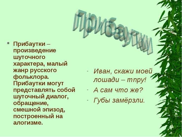 Прибаутки – произведение шуточного характера, малый жанр русского фольклора. ...