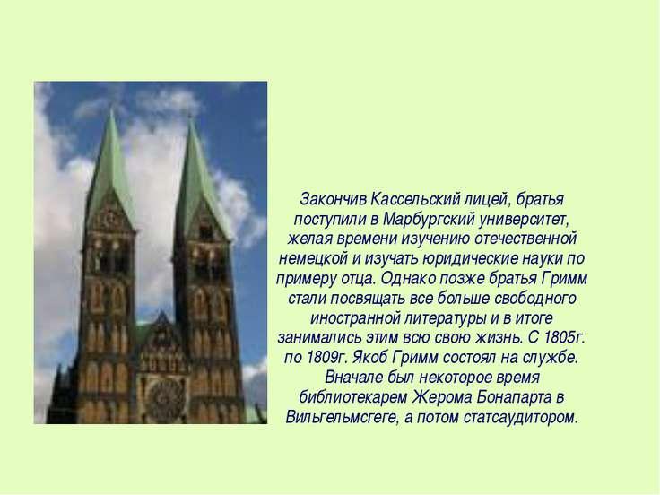 Закончив Кассельский лицей, братья поступили в Марбургский университет, желая...