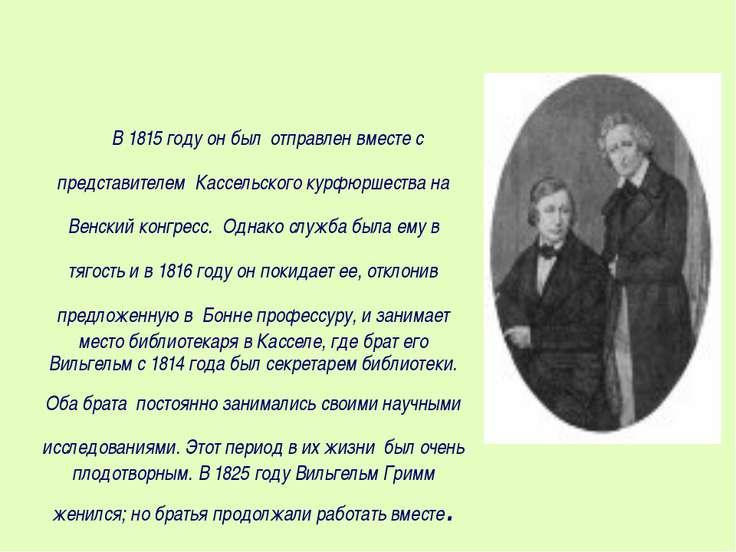 В 1815 году он был отправлен вместе с представителем Кассельского курфюршеств...