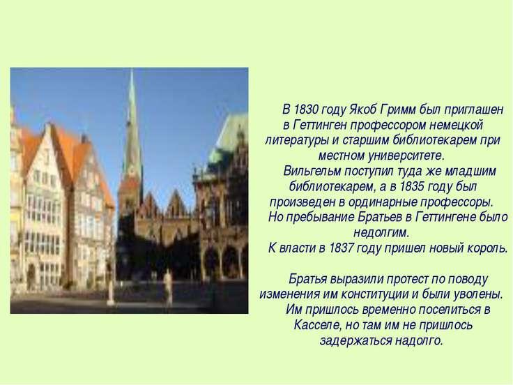 В 1830 году Якоб Гримм был приглашен в Геттинген профессором немецкой литерат...