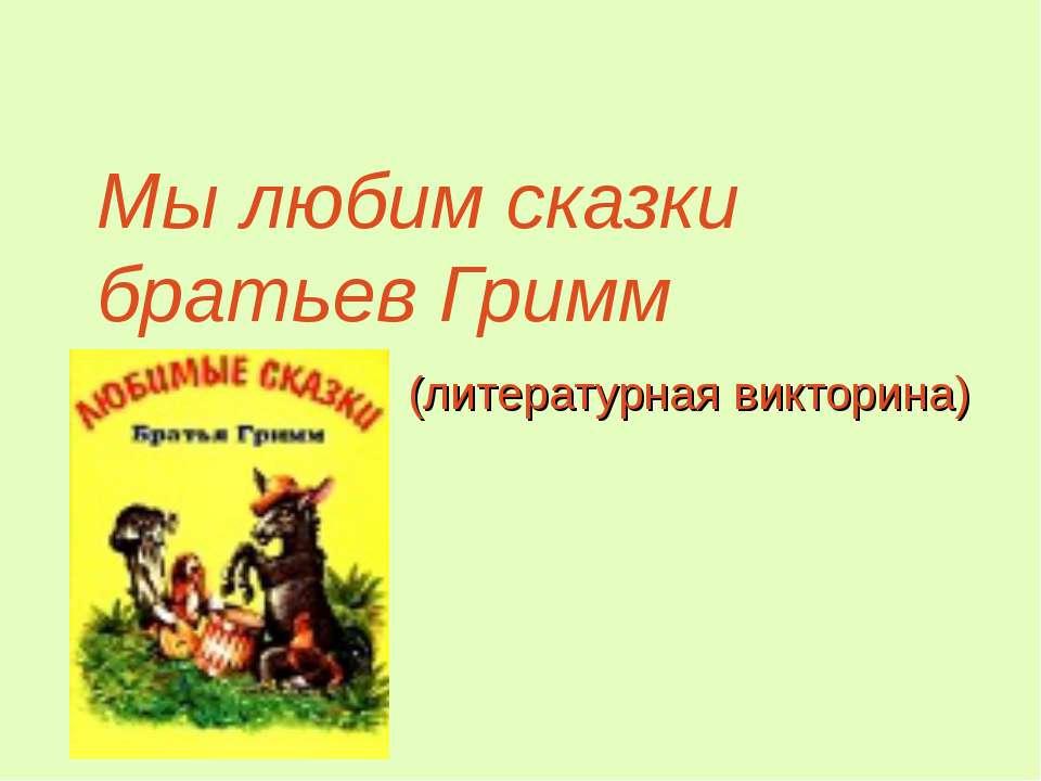 Мы любим сказки братьев Гримм (литературная викторина)