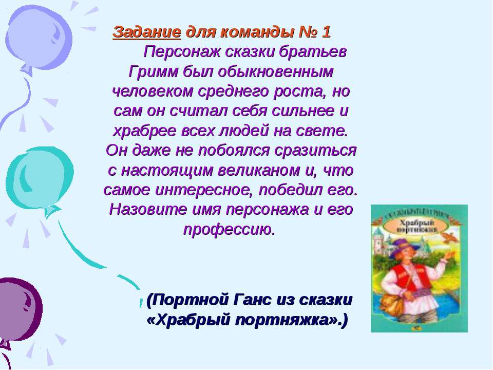 (Портной Ганс из сказки «Храбрый портняжка».) Задание для команды № 1 Персона...