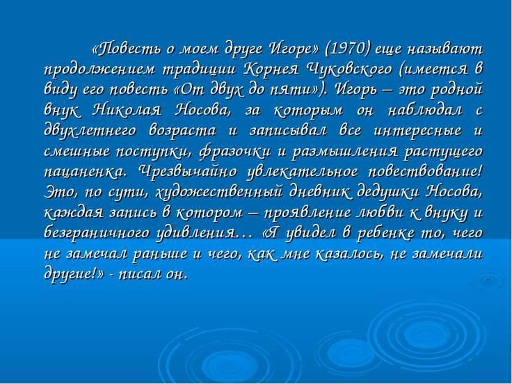 «Повесть о моем друге Игоре» (1970) еще называют продолжением традиции Корнея...