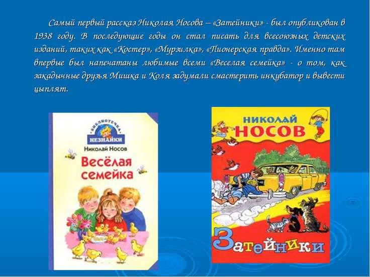 Самый первый рассказ Николая Носова – «Затейники» - был опубликован в 1938 го...