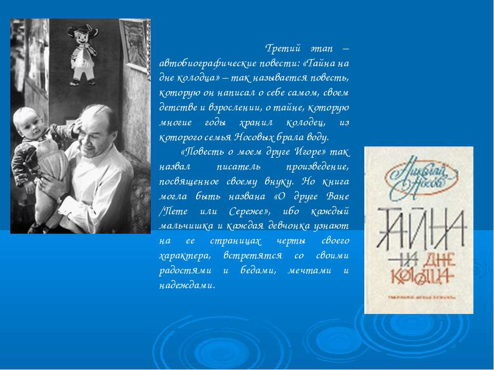 Третий этап – автобиографические повести: «Тайна на дне колодца» – так называ...