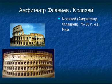 Амфитеатр Флавиев / Колизей Колизей (Амфитеатр Флавиев). 75-80 г. н.э. Рим.
