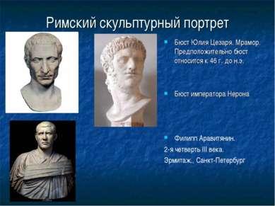 Римский скульптурный портрет Бюст Юлия Цезаря. Мрамор. Предположительно бюст ...