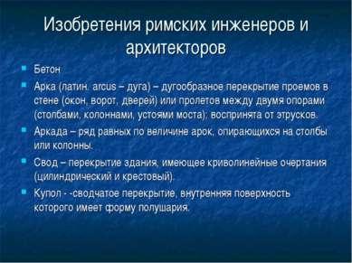 Изобретения римских инженеров и архитекторов Бетон Арка (латин. arcus – дуга)...