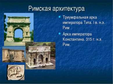 Римская архитектура Триумфальная арка императора Тита. I в. н.э. Рим Арка имп...