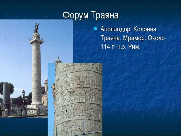 Форум Траяна Аполлодор. Колонна Траяна. Мрамор. Около 114 г. н.э. Рим.