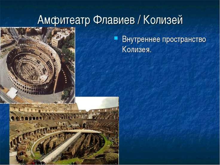Амфитеатр Флавиев / Колизей Внутреннее пространство Колизея.