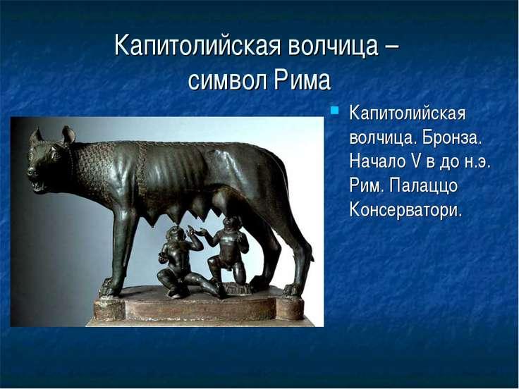 Капитолийская волчица – символ Рима Капитолийская волчица. Бронза. Начало V в...