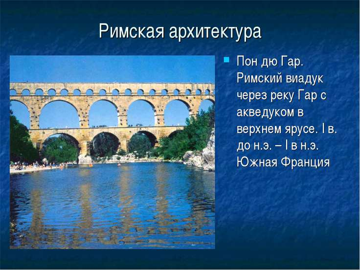 Римская архитектура Пон дю Гар. Римский виадук через реку Гар с акведуком в в...