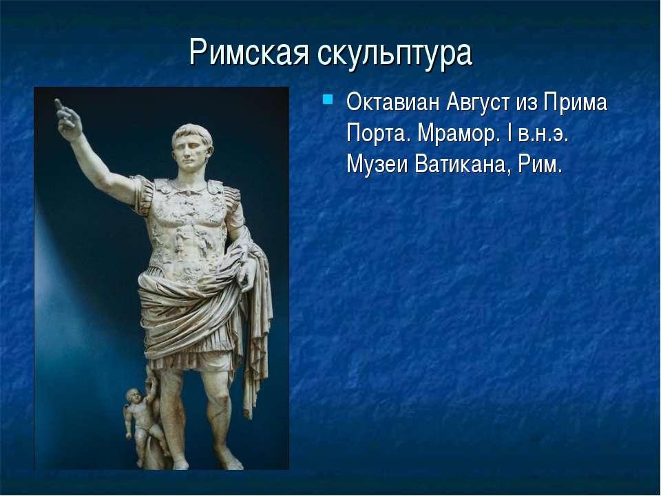 Римская скульптура Октавиан Август из Прима Порта. Мрамор. I в.н.э. Музеи Ват...