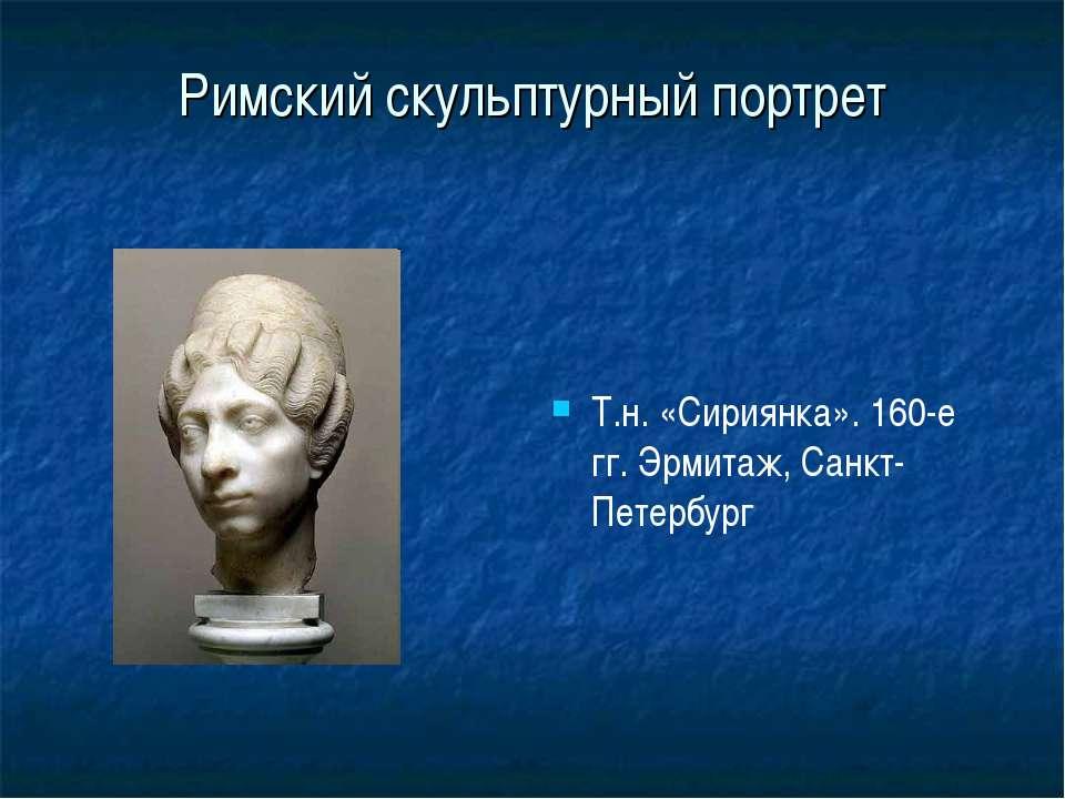 Римский скульптурный портрет Т.н. «Сириянка». 160-е гг. Эрмитаж, Санкт-Петербург
