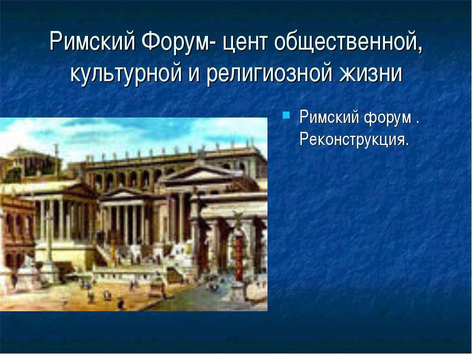 Римский Форум- цент общественной, культурной и религиозной жизни Римский фору...