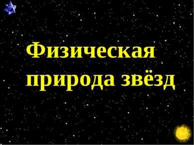 Физическая природа звёзд