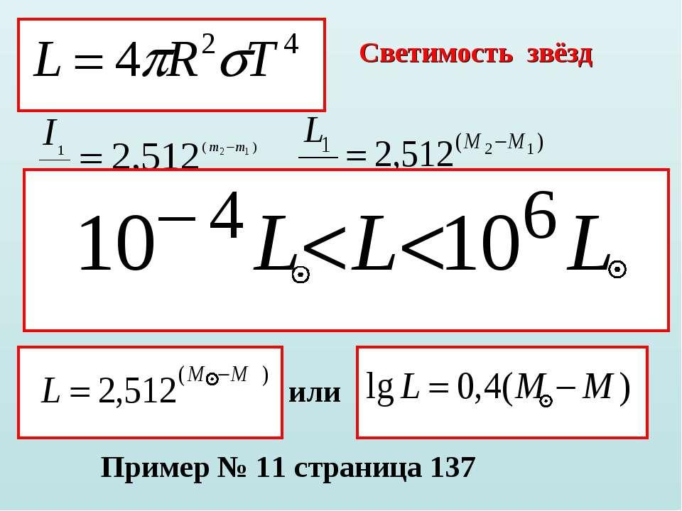 Светимость звёзд Пример № 11 страница 137