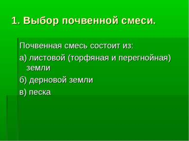 1. Выбор почвенной смеси. Почвенная смесь состоит из: а) листовой (торфяная и...