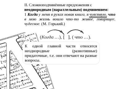 II. Сложноподчинённые предложения с неоднородным (параллельным) подчинением: ...
