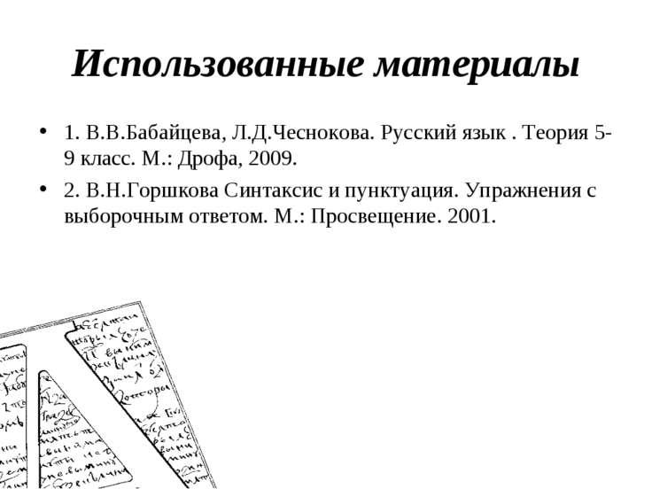 Использованные материалы 1. В.В.Бабайцева, Л.Д.Чеснокова. Русский язык . Теор...