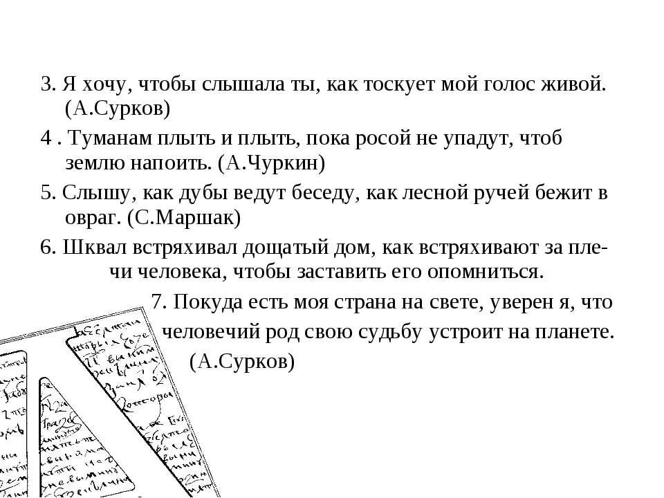 3. Я хочу, чтобы слышала ты, как тоскует мой голос живой. (А.Сурков) 4 . Тума...