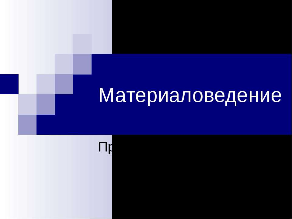 Материаловедение Прядение и ткачество Выполнила: Семенова Галина Владимировна...