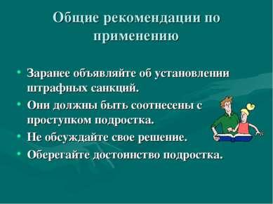 Общие рекомендации по применению Заранее объявляйте об установлении штрафных ...
