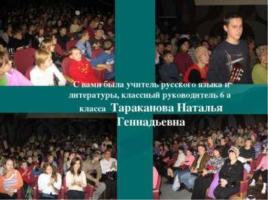 С вами была учитель русского языка и литературы, классный руководитель 6 а кл...