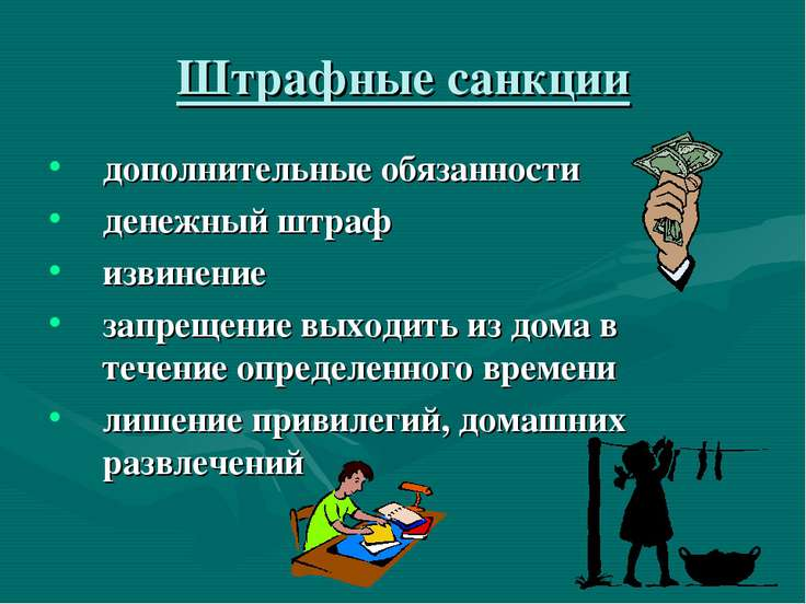 Штрафные санкции дополнительные обязанности денежный штраф извинение запрещен...
