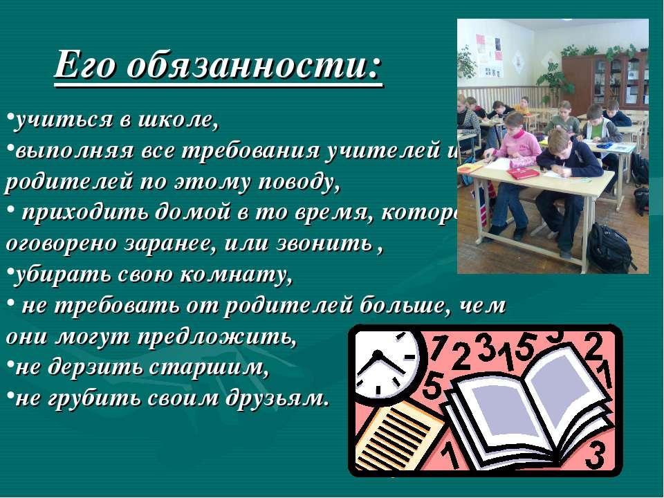 учиться в школе, выполняя все требования учителей и родителей по этому поводу...