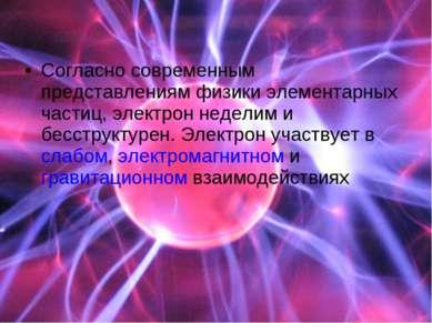 Согласно современным представлениям физики элементарных частиц, электрон неде...