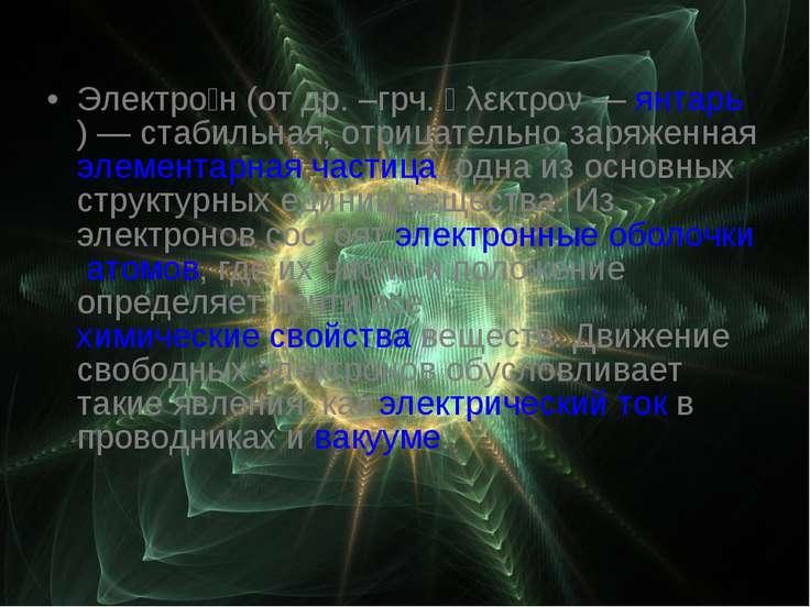 Электро н(от др. –грч. ἤλεκτρον—янтарь)— стабильная, отрицательно заряжен...