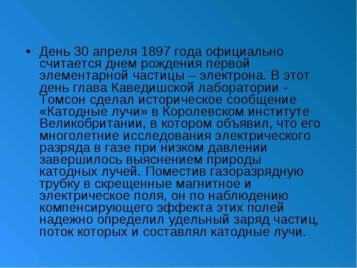 День 30 апреля 1897 года официально считается днем рождения первой элементарн...