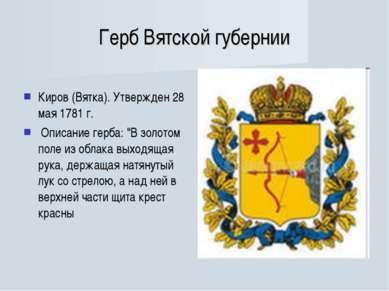 Герб Вятской губернии Киров (Вятка). Утвержден 28 мая 1781 г. Описание герба:...