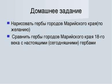 Домашнее задание Нарисовать гербы городов Марийского края(по желанию) Сравнит...