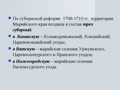 По губернской реформе 1708-1710 гг. территория Марийского края входила в сост...
