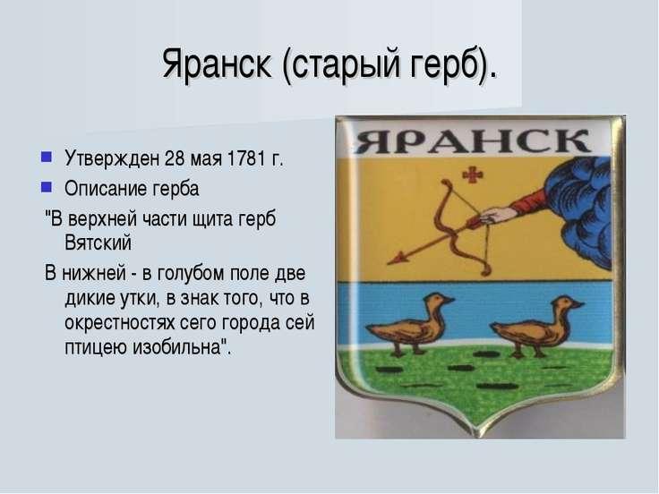 """Яранск (старый герб). Утвержден 28 мая 1781 г. Описание герба """"В верхней част..."""