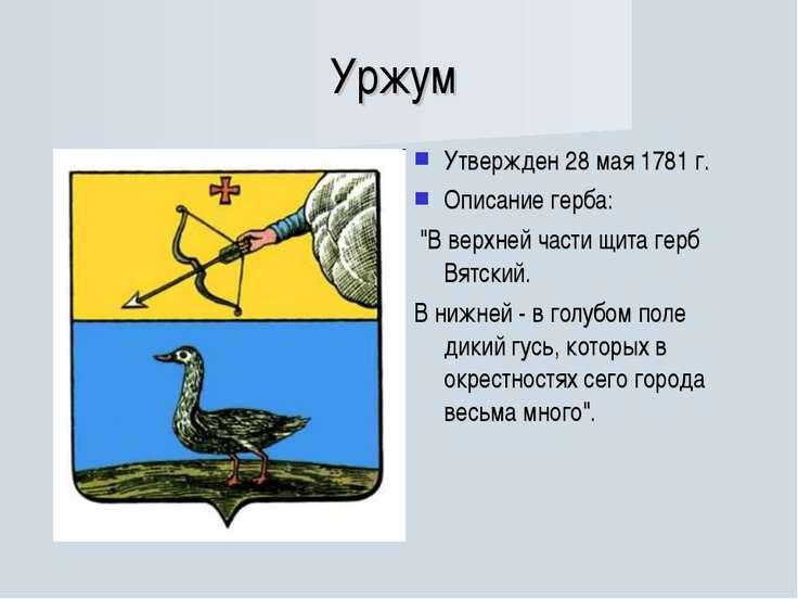 """Уржум Утвержден 28 мая 1781 г. Описание герба: """"В верхней части щита герб Вят..."""