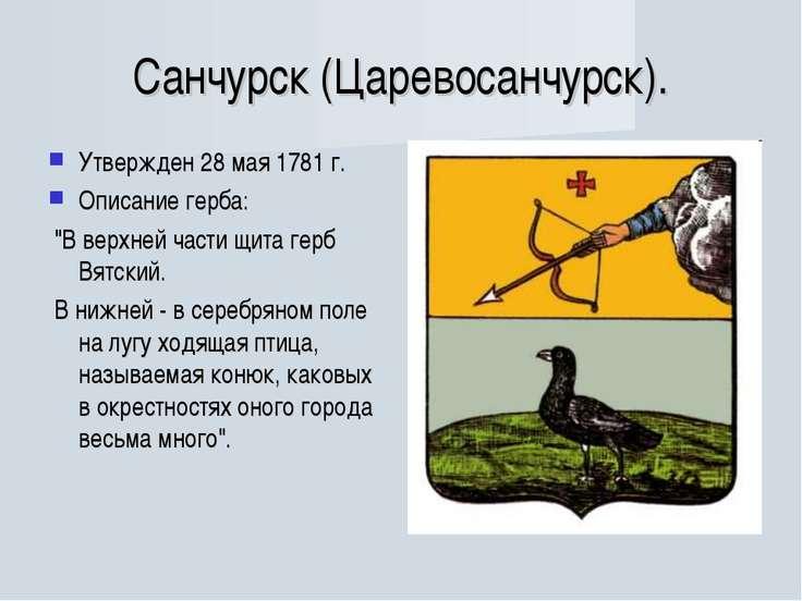 """Санчурск (Царевосанчурск). Утвержден 28 мая 1781 г. Описание герба: """"В верхне..."""