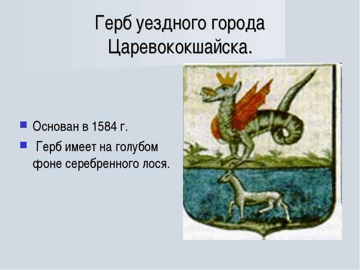 Герб уездного города Царевококшайска. Основан в 1584 г. Герб имеет на голубом...