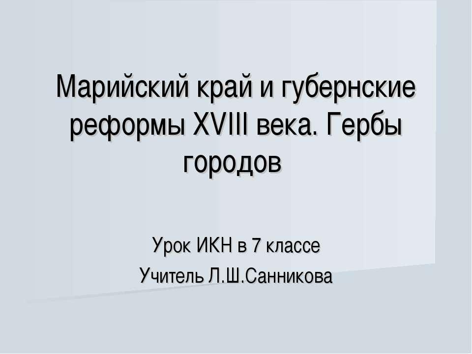 Марийский край и губернские реформы XVIII века. Гербы городов Урок ИКН в 7 кл...