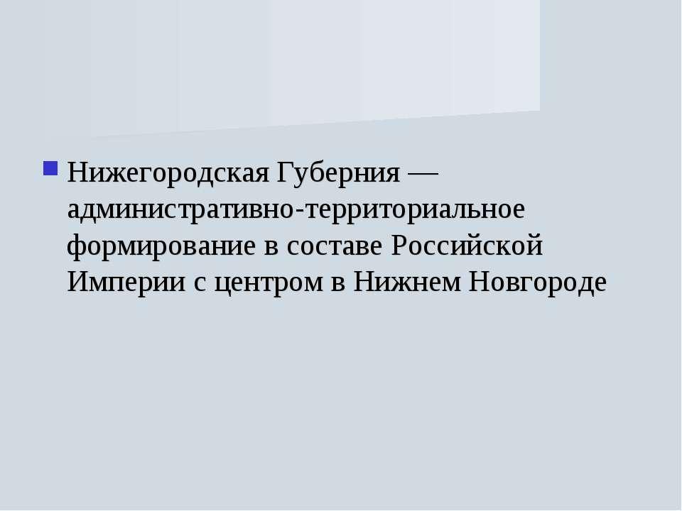 Нижегородская Губерния — административно-территориальное формирование в соста...