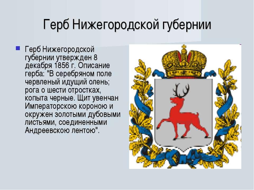 Герб Нижегородской губернии Герб Нижегородской губернии утвержден 8 декабря 1...