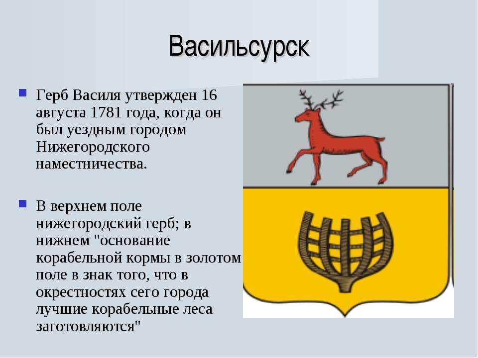 Васильсурск Герб Василя утвержден 16 августа 1781 года, когда он был уездным ...