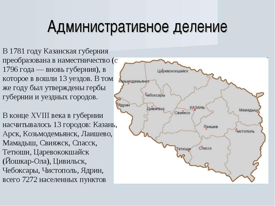Административное деление В 1781 году Казанская губерния преобразована в намес...