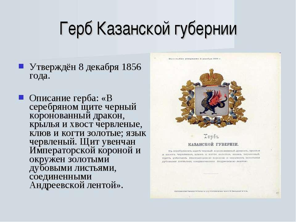 Герб Казанской губернии Утверждён 8 декабря 1856 года. Описание герба: «В сер...