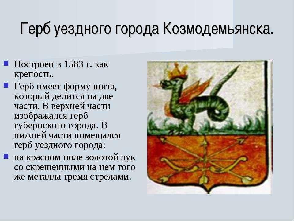Герб уездного города Козмодемьянска. Построен в 1583 г. как крепость. Герб им...